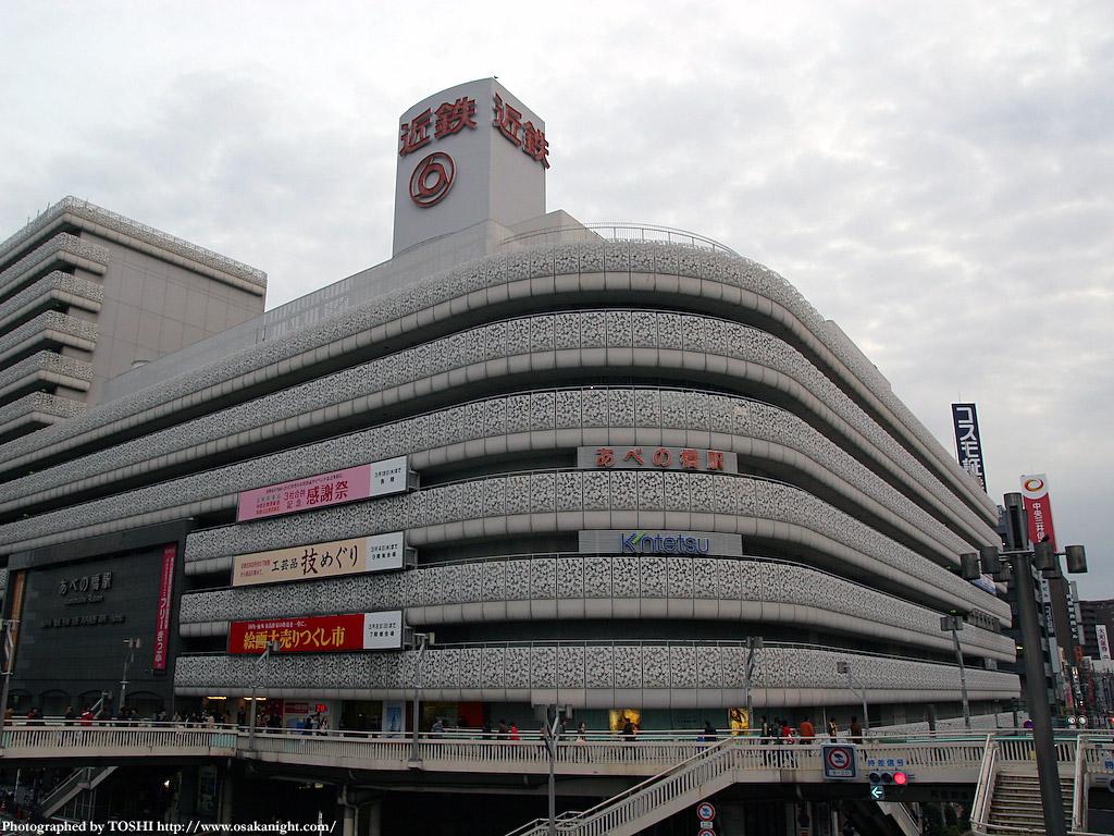 百貨店 阿倍野 近鉄