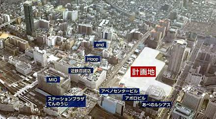 阿倍野プロジェクト 計画地