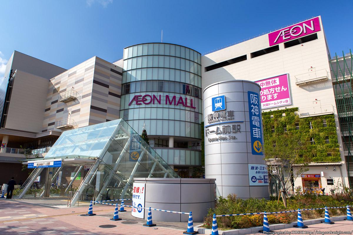 大阪 イオン ドーム シティ モール