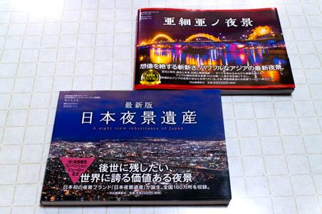 亜細亜ノ夜景 & 日本夜景遺産