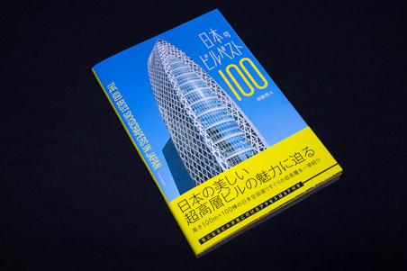 日本のビルベスト100 @関西人 / エクスナレッジ