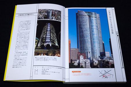 日本のビルベスト100 六本木ヒルズ森タワー