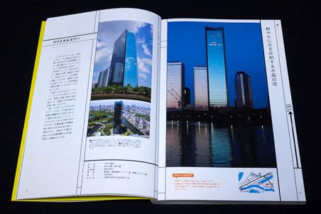 日本のビルベスト100 クリスタルタワー
