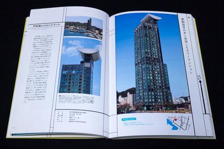日本のビルベスト100 門司港レトロハイマート