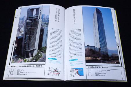 日本のビルベスト100 フェニックスタワー&大津プリンスホテル