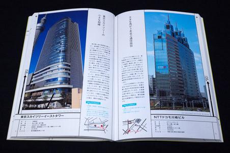 日本のビルベスト100 東京スカイツリーイーストタワー&NTTドコモ川崎ビル