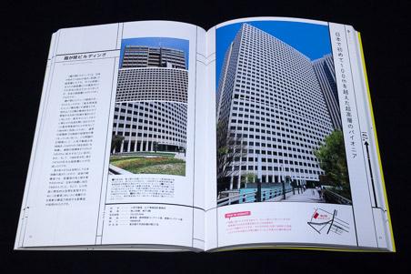 日本のビルベスト100 霞が関ビルディング