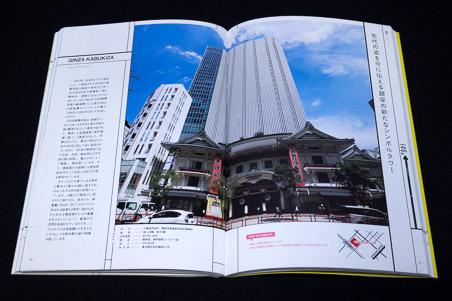 日本のビルベスト100 GINZA KABUKIZA
