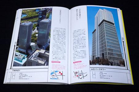 日本のビルベスト100 TWIN21&山王パークタワー