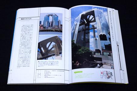 日本のビルベスト100 梅田スカイビル