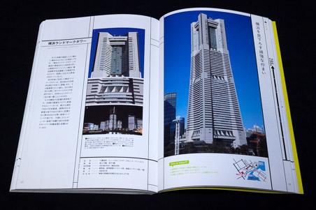 日本のビルベスト100 横浜ランドマークタワー
