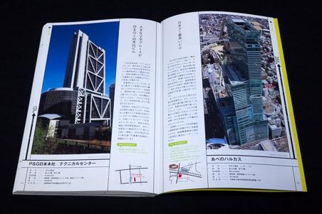 日本のビルベスト100 P&G日本本社&あべのハルカス