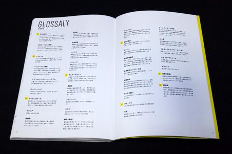 日本のビルベスト100 用語解説