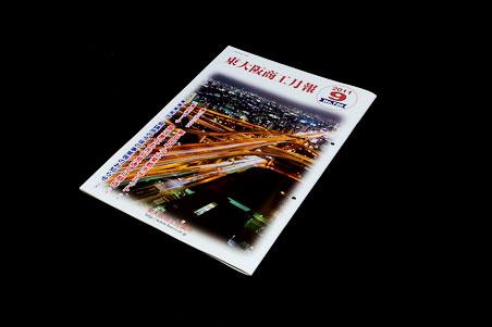 東大阪商工月報 2011年9月号 01