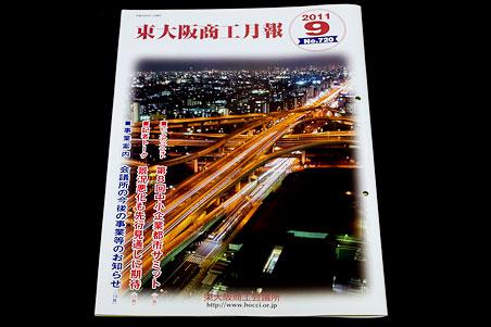 東大阪商工月報 2011年9月号 02
