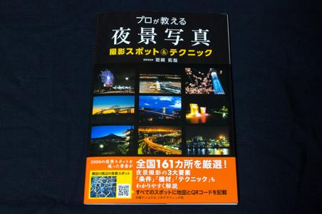 岩崎拓哉 プロが教える夜景写真 撮影スポット&テクニック 01
