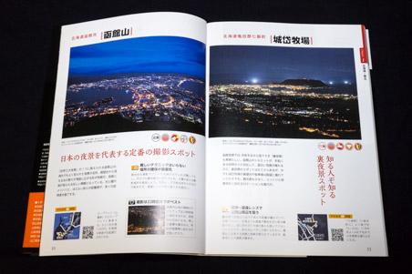 岩崎拓哉 プロが教える夜景写真 撮影スポット&テクニック 02