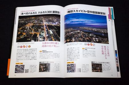 岩崎拓哉 プロが教える夜景写真 撮影スポット&テクニック 03