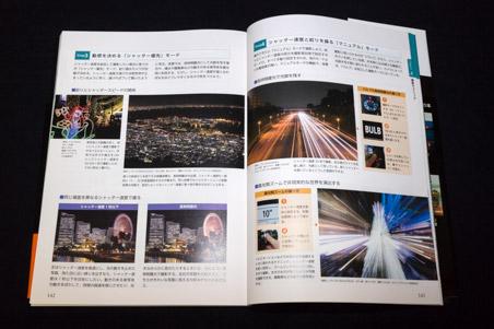 岩崎拓哉 プロが教える夜景写真 撮影スポット&テクニック 04