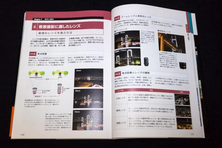 岩崎拓哉 プロが教える夜景写真 撮影スポット&テクニック 05