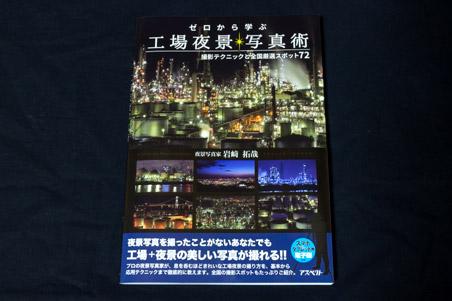 岩崎拓哉 ゼロから学ぶ工場夜景写真術 撮影テクニックと全国厳選スポット72 01