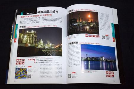 岩崎拓哉 ゼロから学ぶ工場夜景写真術 撮影テクニックと全国厳選スポット72 04