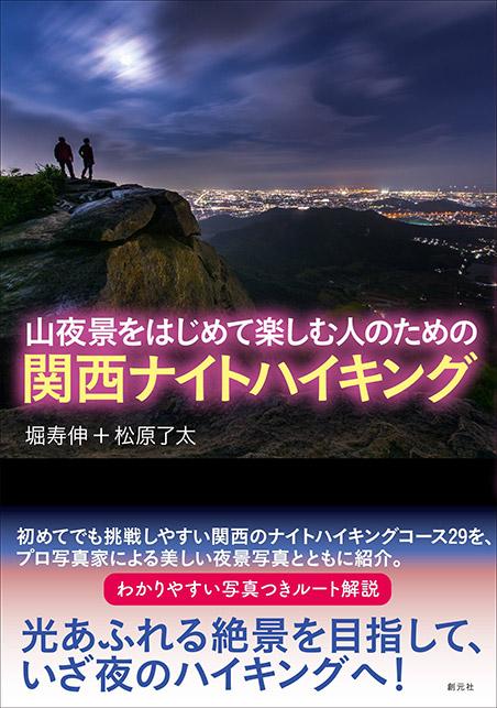 山夜景をはじめて楽しむ人のための 関西ナイトハイキング 表紙