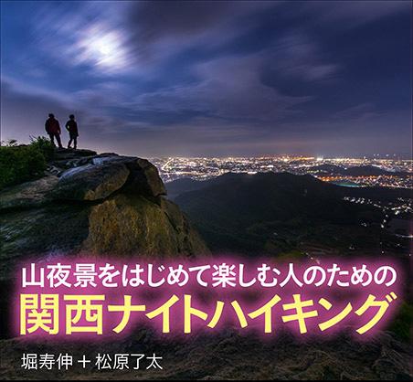 山夜景をはじめて楽しむ人のための 関西ナイトハイキング 表紙2