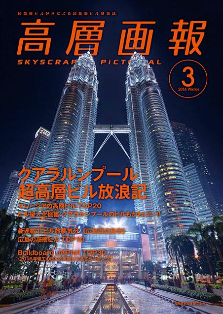 高層画報 Vol.3 表紙