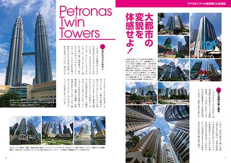 高層画報 Vol.3 マレーシア特集 01