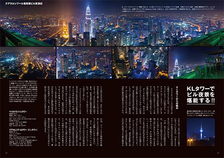 高層画報 Vol.3 マレーシア特集 02
