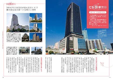高層画報 Vol.3 ビル旅夢気分 広島編 01