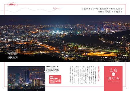 高層画報 Vol.3 ビル旅夢気分 広島編 02