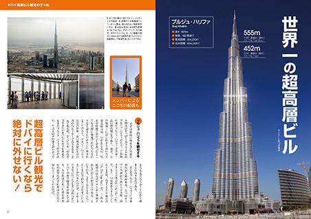 高層画報 特集1 ドバイ高層ビル観光のすゝめ