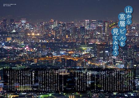 高層画報 特集2 山から高層ビルを見てみよう 1