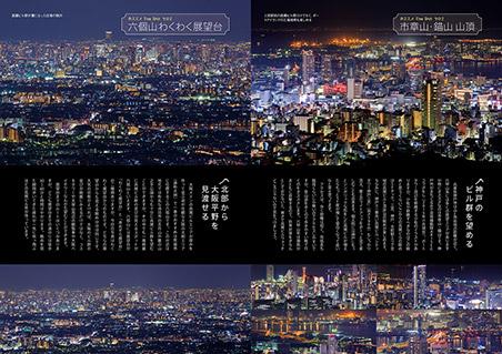 高層画報 特集2 山から高層ビルを見てみよう 2