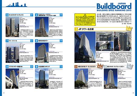 高層画報 Buildboard JAPAN 2015 RANKING