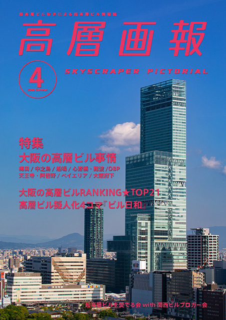 高層画報 Vol.4
