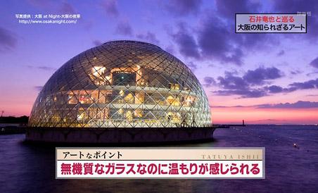 なにわの海の時空館 in MUSIC EDGE+Osaka Style