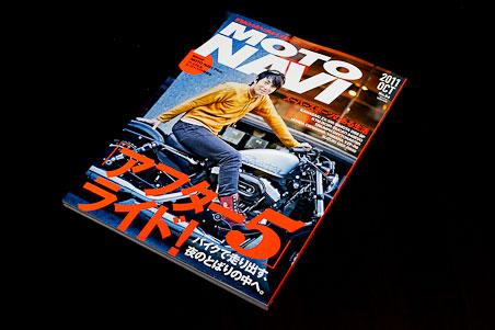 MOTO NAVI 2011年10月号 01