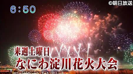 おはよう朝日 土曜日です 2013年8月3日放送分 関西の花火大会攻略法 01