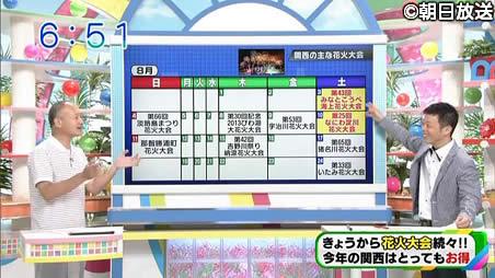 おはよう朝日 土曜日です 2013年8月3日放送分 関西の花火大会攻略法 03