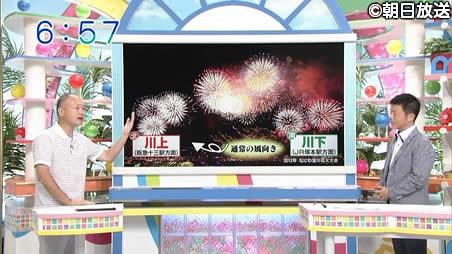 おはよう朝日 土曜日です 2013年8月3日放送分 関西の花火大会攻略法 04