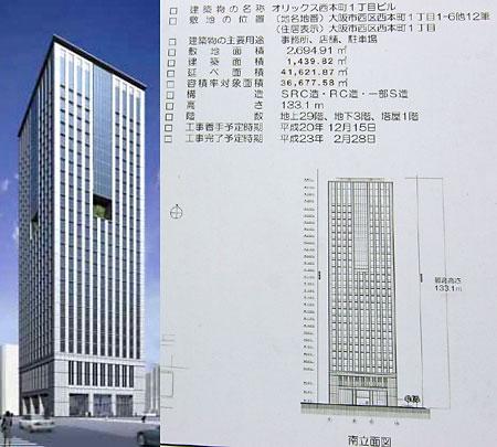 オリックス西本町1丁目ビル 完成予想図&建築計画