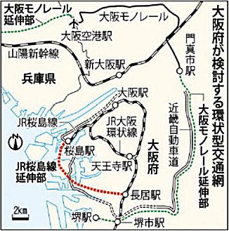 大阪府 環状型交通網 プラン