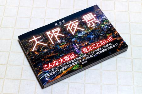 大阪夜景 カバー