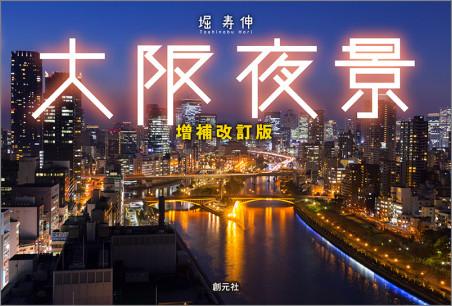 大阪夜景 増補改訂版(堀寿伸/創元社) 表紙