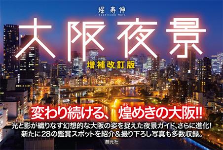 大阪夜景 増補改訂版 表紙 (帯)
