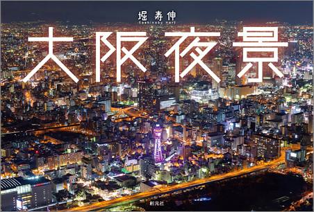 創元社 「大阪夜景」 表紙