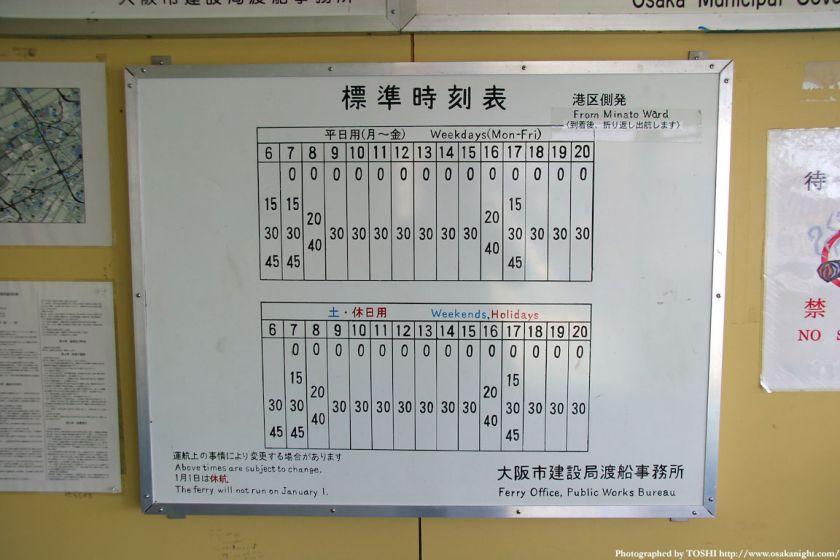 天保山渡船 時刻表